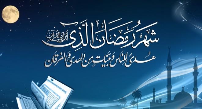 Ramazan šerif mubarek olsun!